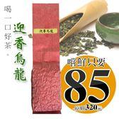 迎香烏龍茶  (100g裸包)  淡淡蘭花香  軒典堂 臺灣烏龍茶