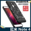Xiaomi 小米 紅米機 Note 4X/4 刀鋒祥龍保護套 軟殼 四角氣囊 龍紋浮雕 全包款 矽膠套 手機套 手機殼