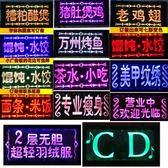 紐繽LED七彩熒光板 可定制內容熒光黑板廣告牌燈箱銀光板發光廣告MBS「時尚彩虹屋」
