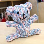 寵物狗狗結繩玩具磨牙耐咬結實哈士奇金毛泰迪比熊狗狗結繩玩具熊『小淇嚴選』