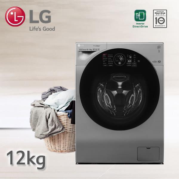 LG樂金 12KG WiFi 極窄美型滾筒洗衣機(蒸洗脫烘) 星辰銀 WD-S12GV
