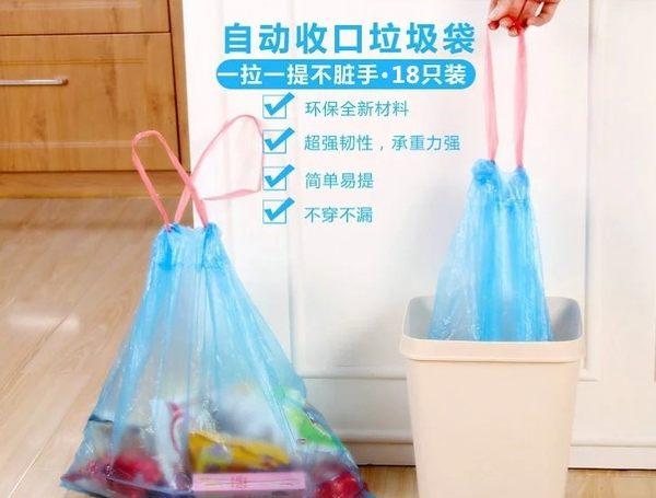 [協貿國際]  加厚自動收口垃圾袋手提點斷式垃圾袋 (3個價)
