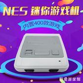 高清版電視迷你NES游戲機FC游戲機雙人手柄懷舊經典款紅白機 QQ14941『樂愛居家館』