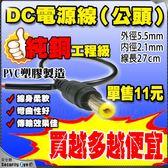 台灣安防家- DC 2.1/5.5mm 公電源接頭座帶線適 AHD 紅外線 1080P 監控 2MP 攝影機 4MP 主機 DVR NVR