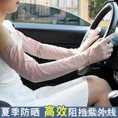 女士防曬手套 長款防曬手套女開車防滑防紫外線遮陽手臂套袖子冰絲袖套薄款 傾城小鋪