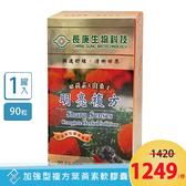 長庚生技 明亮複方 葉黃素&山桑子(90粒/瓶)  藻紅素 具實體店面