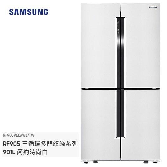 【領券再折+24期0利率】Samsung 三星 901公升三循環多門旗艦系列冰箱 RF905VELAWZ/TW