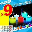LED 電子蠟燭  蠟燭燈 造型燈 最低...