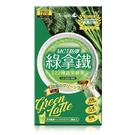 220種蔬果酵素,豐富纖維營養,早晨一杯,啟動身體代謝開關。 市售唯一防彈配方MCT添加,為一般市售