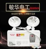 【免運快出】 3C認證國標敏華充電式停電照明燈高亮消防應急燈應急照明燈 奇思妙想屋