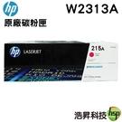 【限時促銷】HP 215A W2313A 洋紅色原廠 LaserJet 碳粉匣 適用M155/ M182 / M183