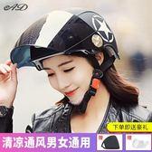 安全帽 AD電動摩托車頭盔男女士通用電瓶車夏季輕便四季防曬半覆式