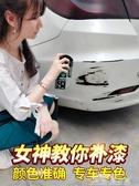 汽車補漆汽車用補漆筆漆面補漆神器劃痕修復珍珠白色黑色車漆刮痕去痕『獨家』流行館