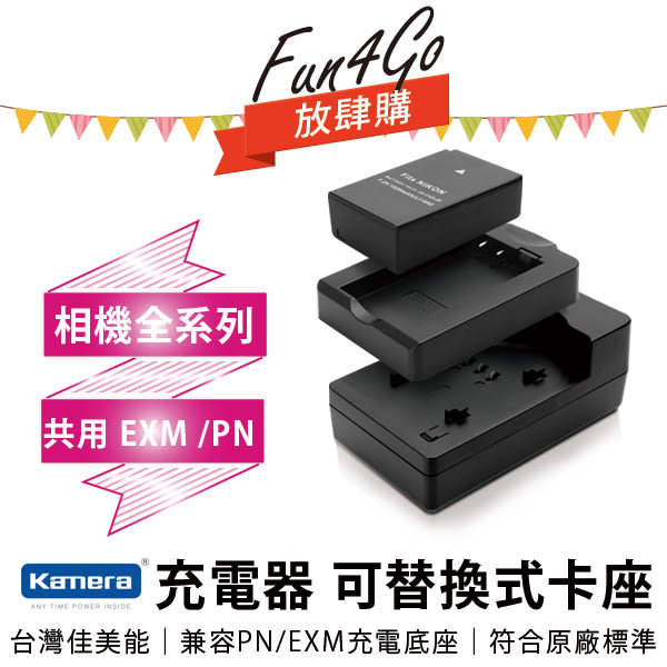 放肆購 Kamera Panasonic CGA-S002 CGR-S002E DMW-BM7 電池充電器 替換式卡座 EXM PN 上座 卡匣 相容底座 (PN-015)