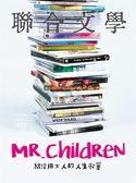 聯合文學雜誌 1月號/2019 第411期:Mr.Children 給沒用大人的人生歌單