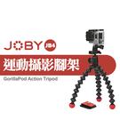 【JB4】現貨 金剛爪運動攝影 三腳架 JOBY 適用 小相機 Gopro Action 雙快拆版組合 公司貨 屮Z5