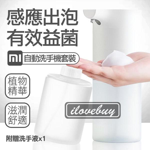 小米 自動洗手機套裝 家用智能感應出泡皂液器 兒童抑菌 洗手液替換 給皂機 自動感應 洗手 米家