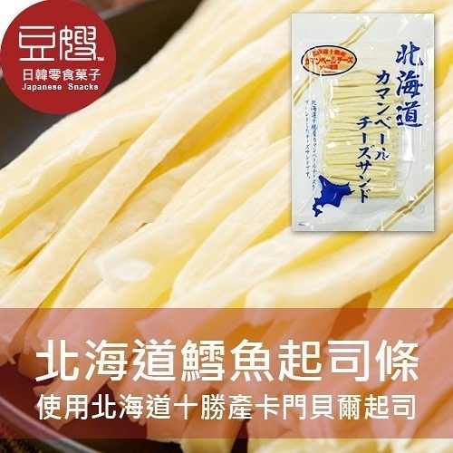 【豆嫂】日本零食 北海道 十勝產起司條