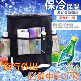 【居美麗】汽車保冰保溫掛袋 保冷保溫袋 椅背收納掛袋 多功能置物袋 車內整理掛袋