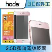 贈小清潔組 HODA iPhone 6/6s 4.7吋 玫瑰金 滿版霧面鋼化玻璃保護貼 (0.33mm) 防指紋/眩光
