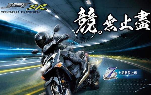 【最高回饋全聯禮券3000】SYM三陽機車 JET SR 125 (七期)雙碟 ABS版 2020新車