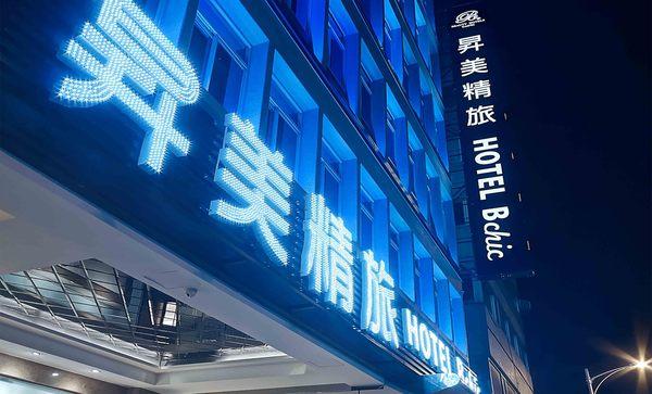超值好康~ 絕美愛戀大套房 休息3小時$780 (不分平假日) — 昇美精品飯店