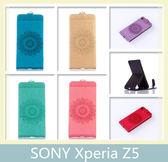 SONY Xperia Z5 壓花上下開皮套 磁吸 皮套 手機殼 手機包 保護殼 手機套 保護套 外殼 背殼