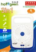 【中華豪井】多功能風扇探照燈(充電式) ZHEF-FL0105
