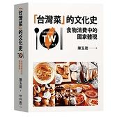 台灣菜的文化史(食物消費中的國家體現)