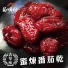 【菊頌坊】古早味番茄乾200g/包