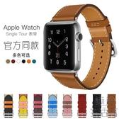適用apple watch錶帶蘋果手錶帶軟真皮牛皮運動錶帶【極簡生活】