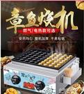 章魚小丸子機器商用雙板燃氣魚丸爐電熱魚丸機蝦扯蛋章魚燒機 YXS 【全館免運】