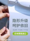 汽車防撞條 日本快美特汽車防撞條車門邊透明隱形防撞膠條防刮車身防擦保護貼 米家