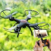 遙控飛機氣壓定高無人機航拍飛行器四軸充電耐摔玩具直升機 初語生活