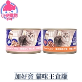 現貨 快速出貨【小麥購物】加好寶 貓咪主食罐 170g 貓罐 貓咪罐頭 餐罐 肉泥罐頭【A170】