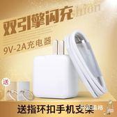 vivo通用充電器X9 X6 X7plus X20安卓手機原裝閃充頭數據線(七夕情人節)