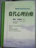 【書寶 書T1 /心理_OET 】當代心理治療瓊斯Stanton Jones ,巴特曼Richard Butman 合著_ 瓊斯