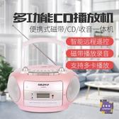 CD機 9226CD機胎教機英語學習錄音收音藍芽MP3光盤播放機T 2色