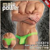 美國MalePower原裝進口【M 綠】Full Cut Thong Back PAK874 激凸流線型丁字褲