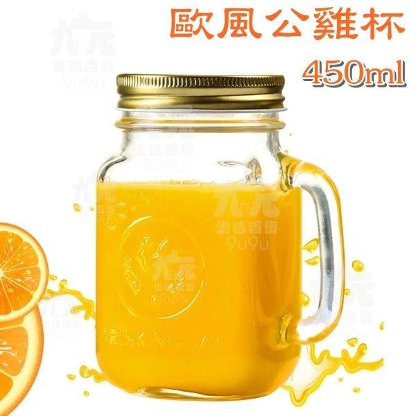 【九元生活百貨】歐風公雞杯/450ml 梅森瓶 果醬瓶 密封罐 玻璃瓶 玻璃罐
