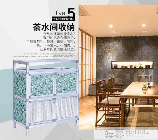 碗櫃家用櫥櫃簡易櫃子儲物收納櫃鋁合金組裝多功能放碗廚房置物架 YTL 韓慕精品