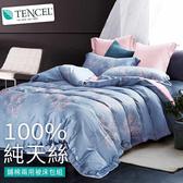 加大 100%純天絲 鋪棉兩用被床包四件組【葉暖-藍】涼感透氣 / 吸濕排汗 / 萊賽爾 / Tencel
