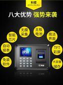科密考勤機X1 指紋考勤機打卡機指紋式簽到一體機打卡手指上班識別打卡機器公司員工 ATF極客