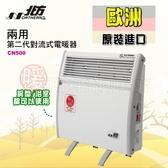 豬頭電器(^OO^) - 北方 第二代對流式電暖器、房間/浴室兩用【CN500/CH501】歐洲原裝哦♡