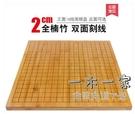圍棋 2cm楠竹刻線圍棋19路盤象棋盤 9路13路碳化雙面實竹雕刻線圍棋盤