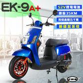 (買再送折疊車)客約商品【e路通】EK-9A+ 碟煞系統 大寶貝 52V 鋰電 前後雙液壓避震系統電動車