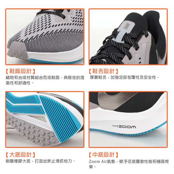 NIKE ZOOM WINFLO 6 男慢跑鞋(免運 路跑≡排汗專家≡