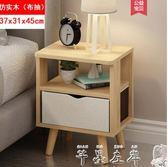 床頭櫃床頭櫃北歐簡約現代簡易儲物櫃床邊小櫃子多功能收納櫃經濟型 芊墨左岸 LX