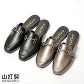 穆勒鞋 金屬色釦飾方頭紳士拖鞋- 山打努SANDARU【3298081#46】