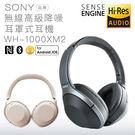 【6期0利率/附原廠攜行包/贈紓壓頸枕】SONY 耳罩式耳機 WH-1000XM2 無線降噪 藍芽【公司貨】